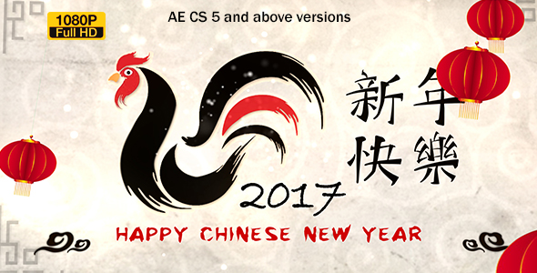 audio link httpsaudiojunglenetitemchinese logo12535924 httpsaudiojunglenetitemchinese gong9855010 fireworks sound included - When Is Chinese New Year 2017