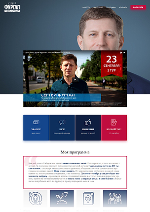 inForward - Political Campaign and Party WordPress Theme - 13